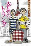 shiawase_bookimg[1].jpg